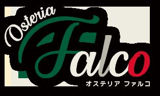  福岡市薬院のカジュアルイタリアンレストラン「オステリア・ファルコ」